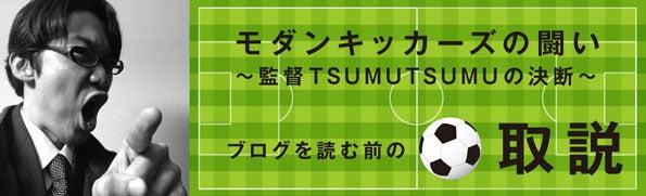 TSUMUTSUMU取説2
