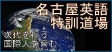 名古屋英語特訓道場