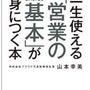 山本幸美です。新刊の…