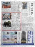 朝日新聞 ハートの木 アトリエシャンティ