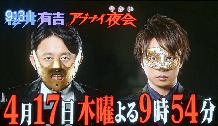 櫻井有吉アブナイ夜会5秒スポッ...