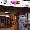 新梅田食堂街の、釜たけうどん!の画像
