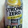 ストロングゼロ☆の画像