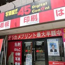 茨城つくば看板屋さん 茨城県つくば市の看板専門店 TSUKUBA SIGNの記事に添付されている画像