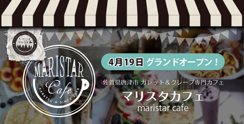 マリスタカフェ maristar cafe 佐賀県唐津市