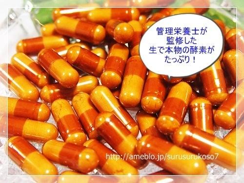 スルスル酵素 口コミ