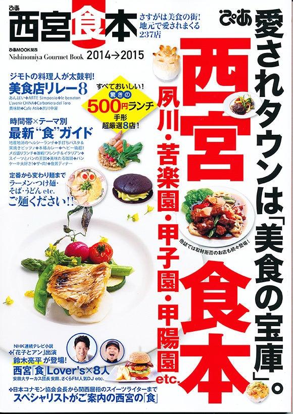 兵庫 西宮 ご当地 ゆるキャラ 食本