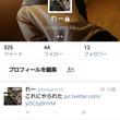 Twitterで