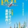 羽田空港の国際化でフ…