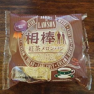 相棒 紅茶メロンパン(ローソン)の画像