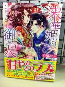 5月刊ためし読みスタート!『朱華姫の御召人』   コバルト編集部ブログ