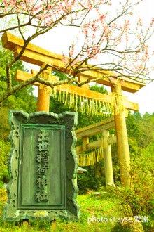京都大原 出世稲荷神社