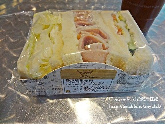 高雄クラウンのサンドイッチとフルーツティー