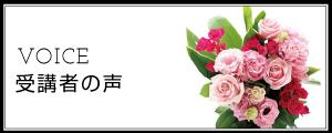 受講者の声☆プリザーブドフラワー☆スクール☆講座