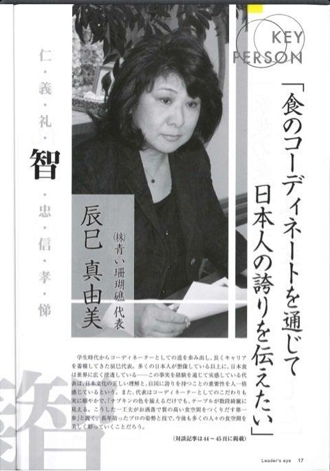 「辰巳真由美」の画像検索結果