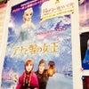 アナと雪の女王観てきましたの画像