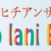 フラ、タヒチアンサークル Lino laniの紹介です。の画像