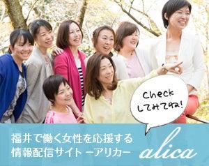 alicaブログリンク