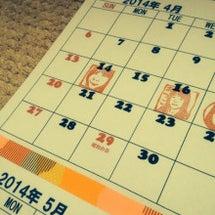 ◆カレンダーを埋めた…