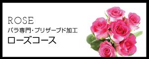 バラ専門☆プリザーブドフラワー☆スクール☆講座☆ローズコース