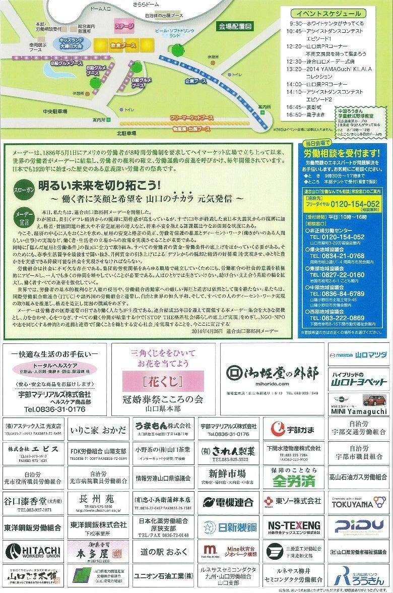 【出演】連合山口メーデーフェスタ   -Sayoko's gallery-
