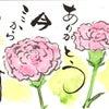 吉武輝子さんの、「7行で書けるお礼のハガキ」・・・No.278の画像