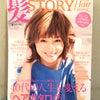 『髪STORY☆vol.02』^〜^♪の画像