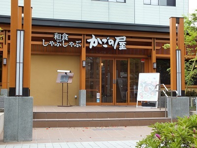 の 屋 竹ノ塚 かご