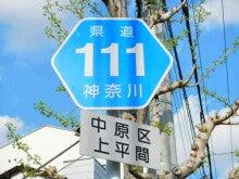 東京都道・神奈川県道111号大田神奈川線 - JapaneseClass.jp