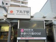 下丸子駅 多摩川方面のりば