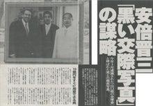 安倍晋三、統一教会01