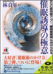 オーディオブック『催眠誘導の極意』CD