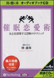 オーディオブック『催眠恋愛術』CD