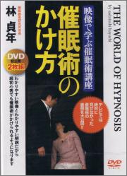 映像で学ぶ催眠術講座『催眠術のかけ方』DVD