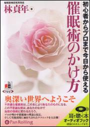 オーディオブック『催眠術のかけ方』CD