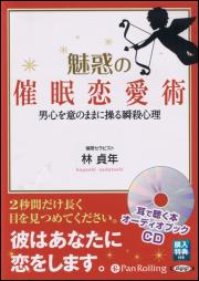 オーディオブック『魅惑の催眠恋愛術』CD