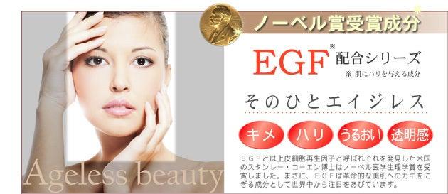 ノーベル賞受賞成分「EGF」とは...