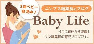 ニンプス編集部・ロコの Baby Life