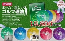 まったく新しいゴルフ理論 DVD コンバインドプレーン