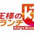 王様のブランチ☆