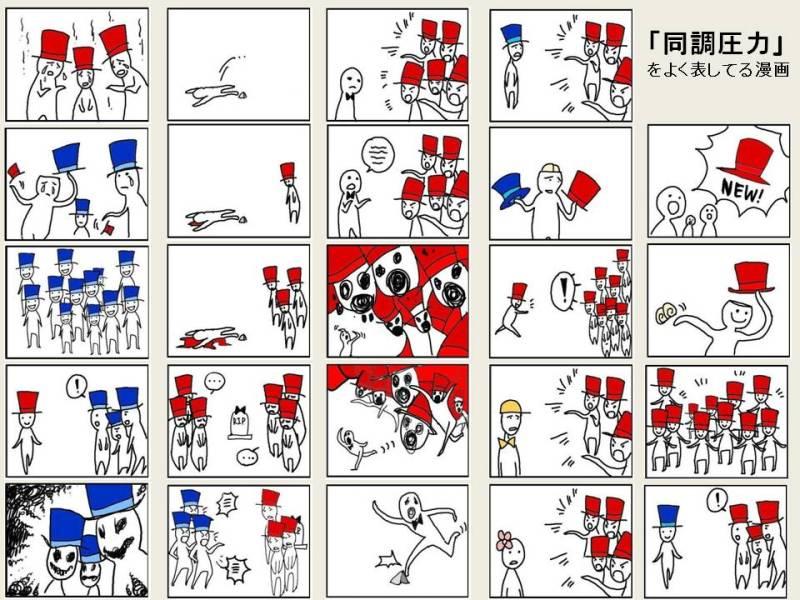 しずおかハートnetのBlog「同調圧力」を描いた漫画が秀逸!