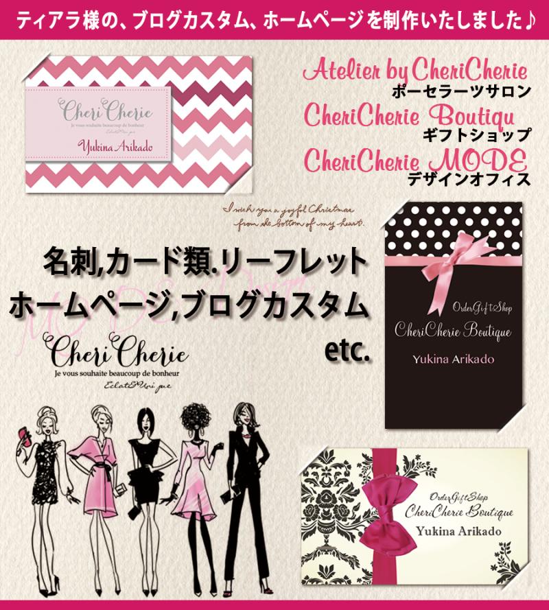 CheriCherie/シェリーシェリー