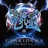 GENKIDAMA THE BEST vol.2 全国発売!!の画像
