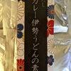 『黒カレー☆伊勢うどんの素』^〜^♪の画像