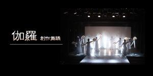 伽羅 創作舞踊