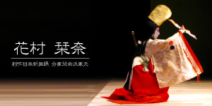 日本創作新舞踊 新内古典振り花村流 名取師範。分家・栞奈派家元 -花村栞奈-