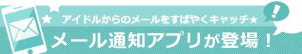 アイドルオーディション2014
