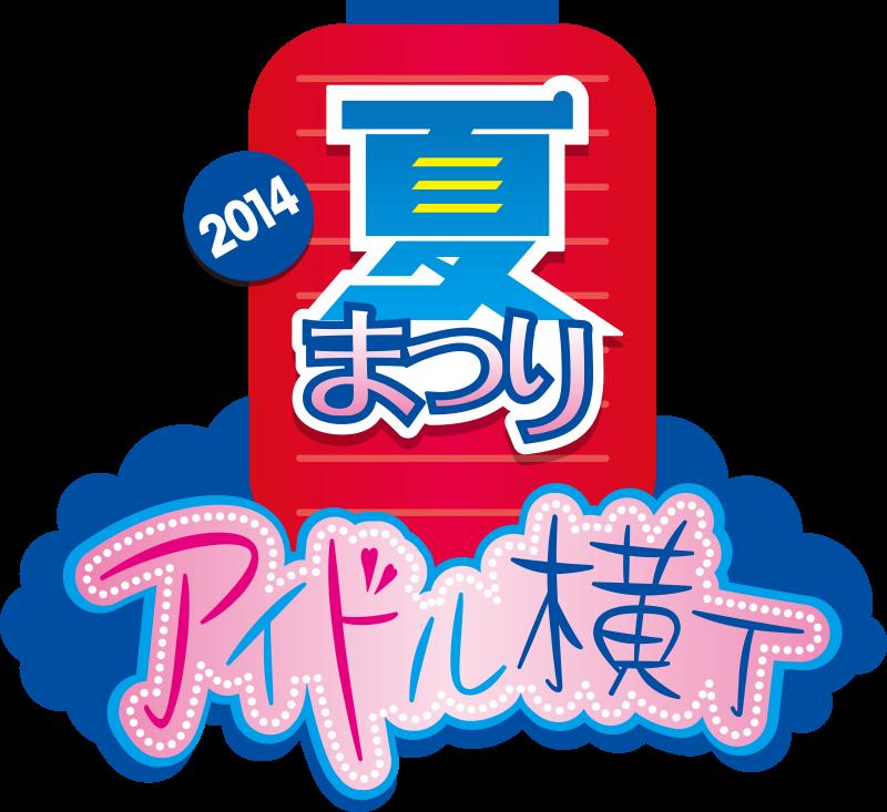 アイドル横丁夏まつり!!~2014~