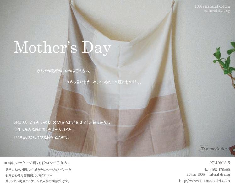 母の日のプレゼント ショール/ストール