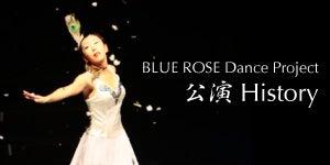 BLUE ROSE Dance Project 公演History